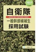 自衛隊一般幹部候補生採用試験 大卒程度 2017年度版