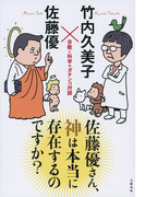 佐藤優さん、神は本当に存在するのですか? 宗教と科学のガチンコ対談