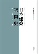 日本建築空間史 中心と奥