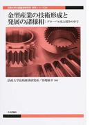 金型産業の技術形成と発展の諸様相 グローバル化と競争の中で (法政大学比較経済研究所研究シリーズ)