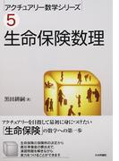 生命保険数理 (アクチュアリー数学シリーズ)