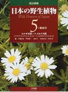 日本の野生植物 改訂新版 5 ヒルガオ科〜スイカズラ科