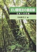EU環境法の最前線 日本への示唆