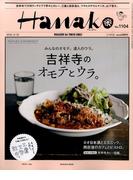 Hanako (ハナコ) 2016年 2/25号 [雑誌]