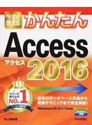 今すぐ使えるかんたんAccess 2016