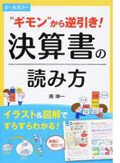 """""""ギモン""""から逆引き!決算書の読み方 イラスト&図解ですらすらわかる!"""