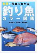 写真でわかる釣り魚カラー図鑑 新版