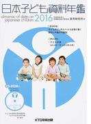 日本子ども資料年鑑 2016
