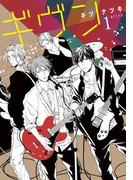 ギヴン(ディアプラスコミックス) 3巻セット