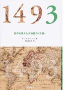 1493 世界を変えた大陸間の「交換」