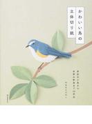 かわいい鳥の立体切り紙 身近な小鳥から世界の野鳥まで45作品