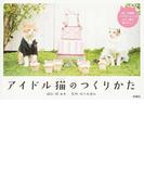 アイドル猫のつくりかた 「佐々木動物プロダクション」のスター猫が勢ぞろい!