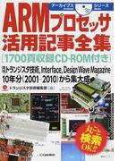 ARMプロセッサ活用記事全集 月刊トランジスタ技術,Interface,Design Wave Magazine 10年分(2001−2010)から集大成 (アーカイブスシリーズ)