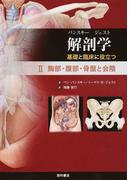 パンスキー ジェスト解剖学 基礎と臨床に役立つ 2 胸部・腹部・骨盤と会陰
