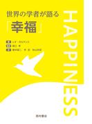 世界の学者が語る「幸福」