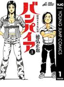 【全1-5セット】昭和不老不死伝説 バンパイア(ヤングジャンプコミックスDIGITAL)