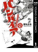 【全1-5セット】近未来不老不死伝説 バンパイア(ヤングジャンプコミックスDIGITAL)