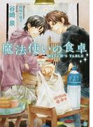 魔法使いの食卓 (CHARADE BUNKO) 全3巻完結セット(シャレード文庫)