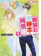 微笑む似非紳士と純情娘 (エタニティ文庫 エタニティブックス Blanc) 3巻セット(エタニティ文庫)