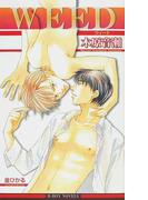 裸ンボシリーズ (B-BOY NOVELS) 全3巻完結セット(B-BOY NOVELS(ビーボーイノベルズ))