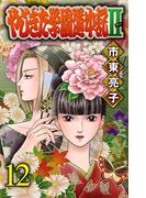 やじきた学園道中記II 12(プリンセス・コミックス)