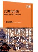 真田丸の謎 戦国時代を「城」で読み解く(NHK出版新書)