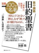 別冊NHK100分de名著 集中講義 旧約聖書 「一神教」の根源を見る(別冊NHK100分de名著)