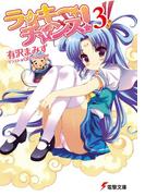 ラッキーチャンス!3(電撃文庫)