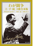 わが闘争(上下・続 3冊合本版)(角川文庫)