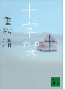 十字架(講談社文庫)