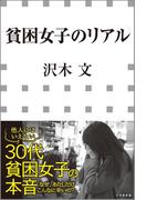 貧困女子のリアル(小学館新書)(小学館新書)