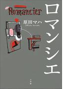 【期間限定価格】ロマンシエ