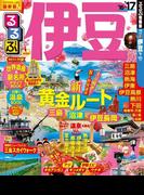 るるぶ伊豆'16~'17(るるぶ情報版(国内))