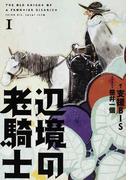 辺境の老騎士 3巻セット
