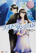 ラスト・ダンジョン (エタニティブックス Rouge) 2巻セット
