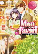 Mon favori (エタニティ文庫 エタニティブックス Rouge) 2巻セット(エタニティ文庫)