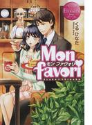 Mon favori (エタニティブックス Rouge) 2巻セット(エタニティブックス・赤)