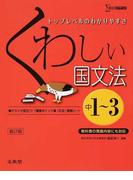 くわしい国文法 中学1〜3年 新訂版 (シグマベスト)
