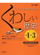 くわしい歴史 中学1〜3年 新訂版