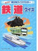 鉄道クイズ (めざせ!乗り物クイズマスター)