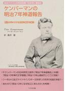 ケンパーマンの明治7年神道報告 あるドイツ人の明治初期「日本学」事始め 明治9年コレアと日本に関する報告