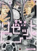 リセット (CHARADE BUNKO) 全2巻完結セット(シャレード文庫)