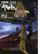 宇宙戦艦ヤマト2199 2巻セット