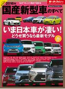 2016年 国産新型車のすべて(すべてシリーズ)