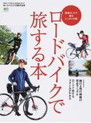 ロードバイクで旅する本 快走ロードで走るニッポンの旅 (エイムック)(エイムック)