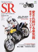 The Sound of Singles SR YAMAHA SR Vol.7 愛され続ける単気筒 (エイムック)(エイムック)
