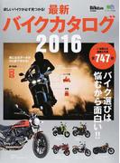 最新バイクカタログ 2016 いま買える国産&外車全747台 (エイムック)(エイムック)