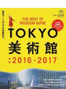 TOKYO美術館 2016−2017 東京のアートを深く楽しむ完全ガイド