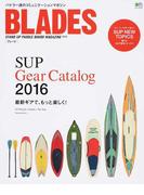 BLADES STAND UP PADDLE BOARD MAGAZINE Vol.6 SUPギアカタログ2016 (エイムック)(エイムック)