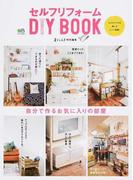 セルフリフォームDIY BOOK 自分で作るお気に入りの部屋